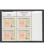 Eesti postmark 75 4x nurk B